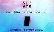 NuAns NEO後継機は2月20日に発表、トリニティ新製品発表会