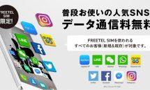 FREETEL SIMの契約を検討、利用開始日・日割り有無・SNS通信無料・1年間0円キャンペーンほか
