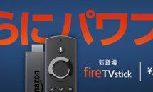 アマゾン、新たに『Fire TV Stick (New モデル)』発表―発売日・価格ほか