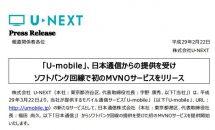 U-mobile、ソフトバンク回線MVNOサービスを3/22提供開始と発表 #格安SIM