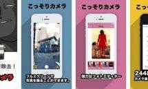 iPhone/iPadアプリセール 2016/2/3 – シャッター音を消して撮影『こっそりカメラ』などが無料に