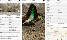 通常360円の写真GPS情報などを削除できる『Exif Viewer』が0円など、iOSアプリ値下げ中 2019/3/12