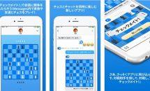 iPhone/iPadアプリセール 2016/2/10 – iMessageでチェス『チェックメイト!』などが無料に