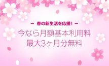 LINEモバイル、月額料金が最大3ヶ月無料になる『春の新生活応援キャンペーン』発表