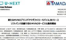 Y.U-mobile、ソフトバンク回線の初MVNOサービスを3/22提供開始―新ブランド『ヤマダファミリーモバイル』発表