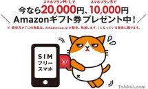 アマゾンでワイモバイルSIMカード購入するとAmazonギフト券最大20,000円分プレゼントキャンペーン実施中