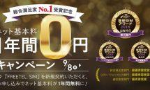 FREETEL SIM購入レビュー、ネット基本料1年間0円キャンペーンに申し込んだ話