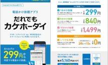 FREETEL、全キャリアSIM対応の電話かけ放題アプリ「だれでもカケホーダイ」発表