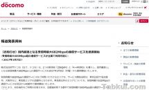 NTTドコモ、3/9から受信時最大682Mbpsの通信サービス提供開始と発表