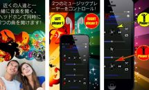 iPhone/iPadアプリセール 2016/3/8 – 1つのイヤホンに別音楽を流す『Double Player for Music with Headphones Pro』などが無料に