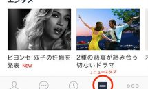 LINEモバイル、LINEアプリ内「ニュースタブ」もカウントフリー対象に #格安SIMカード