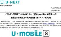 ソフトバンク回線MVNO「U-mobile S」発表、プラン・価格・キャンペーン
