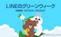 LINEユーザーに最大100万円が当たる「みとりくじ」発表、5月1日スタート/1等~5等までの当選金