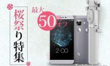最大50%OFFのBanggoodが日本向け『桜祭り特集』や「Happy Easter卵探し」セール開催、6.44型Xiaomi Mi Maxなど値下げ&Xiaomi Mi5Sの特別クーポンあり
