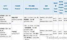 Microsoft、未発表『Surface Pro 5』「Hololens」の中国CCC認証を取得