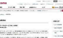携帯大手3社、ユニバーサルサービス料の改定を発表―2017年7月から月額3円に
