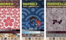 iPhone/iPadアプリセール 2016/4/3 – 和風な壁紙を作成「和壁紙クリエイター」などが無料に