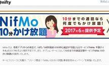 ニフティ、「NifMo 10分かけ放題」事前告知キャンペーン実施を発表