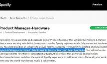 Spotify、独自ハードウェアの開発を計画か―Pebble WatchやAmazon Echo類似製品とも