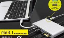 エレコム、USB Type-C搭載ドッキングステーション「DST-C01SV」発表/価格・仕様