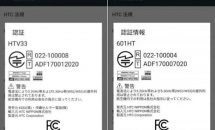 HTC U11が au(HTV33) / ソフトバンク(601HT)から発売へ