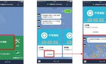 JR東日本、LINEで運行情報・ロッカー空き状況を知らせるアカウント開設