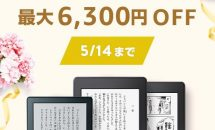 Kindle電子書籍リーダーが3980円に、最大6,300円OFFのアマゾン母の日セールでクーポン配布中