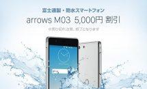 LINEモバイル、防水おサイフ対応「arrows M03」5000円引きキャンペーン発表