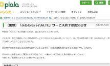 ぷららモバイルLTEがサービス終了を発表、実際に契約した感想