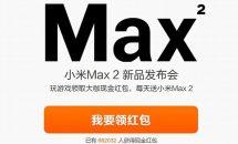 大画面スマホ『Xiaomi Mi Max 2』発表イベント、5月25日に開催