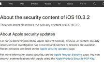 Appleが「iOS 10.3.2」リリース、Canon EOS Kiss X9iなど11機種のRAWサポートなど