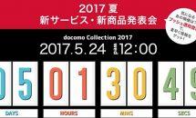 ドコモ、「2017夏 新サービス・新商品発表会」5/24開催を発表
