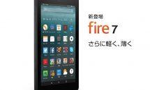 アマゾンが7型『Fire 7(Newモデル)』発表、発売日・価格・スペック―記念キャンペーン・4000円値引きクーポンも