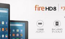 アマゾン、8型Fire HD 8/7型Fire タブレット向け1000円OFF+プライム会員なら更に4,000円OFFクーポン配布中