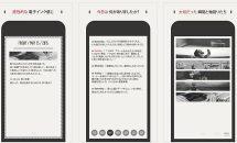 iPhone/iPadアプリセール 2016/5/8 – 一日一列日記『デイグラム』などが無料に