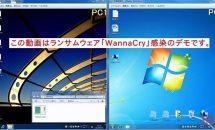 IPA、ランサムウェア「WannaCry (WannaCryptor)」感染デモ動画を公開