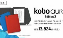 楽天、軽量6インチ『Kobo Aura Edition 2』発表―価格・発売日 #電子書籍リーダー