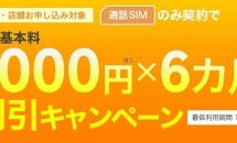 楽天モバイル、通話SIMで月1,000円x6ヶ月割引キャンペーン実施中