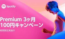 Spotify、プレミアムプランを3カ月間100円で提供する夏キャンペーン開始