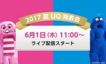 UQ、6月1日11時より「2017 夏 UQ 発表会」開催・ライブ配信を発表―2016秋冬の動画