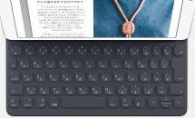 10.5インチiPad Pro予約開始、Smart KeyboardはJIS対応などスペック・価格リスト・お届け予定日