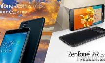 ZenFone AR(ZS571KL)の発売日と予約開始を発表、先着50名プレゼントも