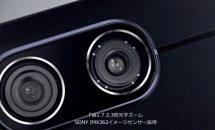 光学2.3倍ズーム/デュアルカメラ『Zenfone Zoom S』(ZE553KL)の発売日・価格・先着100名プレゼントを発表・動画