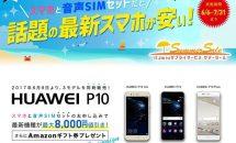 IIJmio サマーセール開始、『Huawei P10』はAmazonギフト券でMVNO最安に