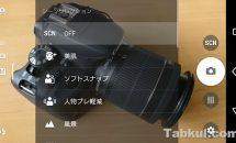 Xperia XZ 購入レビュー、Antutuベンチマークスコアや世界初5軸手ブレ補正のカメラ機能など