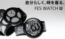 ソニー、電子ペーパー腕時計「FES Watch U」発表/価格・発売日