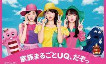 UQ mobile、複数回線で割引「UQ家族割」発表―月1480円~料金表