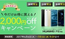 「HUAWEI P10 lite」のMVNO最安はgooSimseller、キャンペーン価格21800円―条件・期間