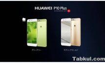 ファーウェイ・ジャパン、5.5インチ2K解像度『Huawei P10 Plus』発表―スペック・価格・発売日・対応周波数