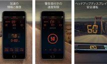 iPhone/iPadアプリセール 2016/6/22 – 速度計『SPEEDOMETER』などが無料に